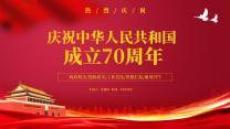 庆祝中华人民共和国成立70周年.pptx