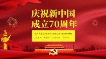 新中国成立70周年党政党建模板.pptx