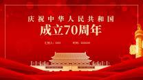 中华人民共和国成立七十周年模板.pptx