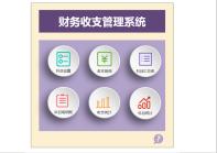财务收支管理系统(带科目明细账).xlsm