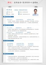 个人简历单页求职模板.docx