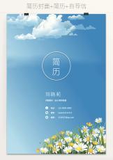 封面简历封面.docx