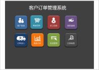 客户订单管理系统带统计图表.xlsm