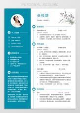 简历范文.docx