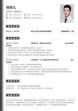 简约商务求职简历.docx