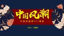 中国风潮通用PPT模板.pptx