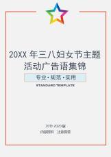 三八妇女节主题活动广告语集锦.doc
