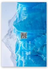 霜降节气海报.docx