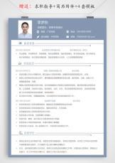 财务会计单页简历求职模板.docx