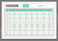 学习计划作息时间表.xlsx