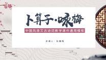水墨中国风语文教学课件.pptx