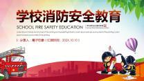 学校消防安全教育一文案完整.pptx