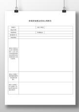 参观参加展会活动心得报告.doc