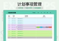 待办事项计划管理系统.xlsm