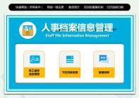 员工人事档案信息管理系统.xlsm
