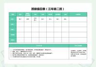 班级卫生值日表.xlsx