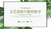 文艺小清新教育教学通用.pptx