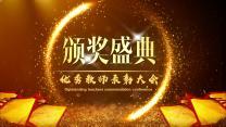 教师颁奖表彰大会抖音快闪PPT.pptx