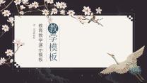 中國風教育教學模板.pptx