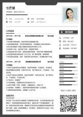媒体公关行业黑框简历.docx