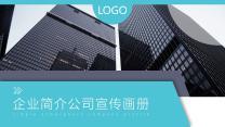 企業簡介公司宣傳畫冊.pptx