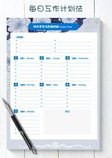 小清新每周工作学习计划手账.docx