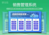 销售管理系统(专用售后).xlsx