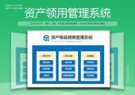 资产物品领用管理系统.xlsx