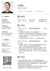 地产类项目经理简约简历.docx