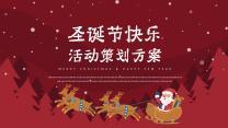 可爱卡通圣诞节活动策划PPT.pptx