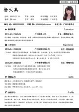 简约风简历模板.docx