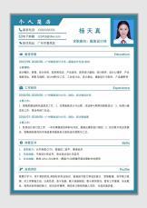 秋招通用求职简历.docx