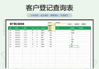 客户登记查询表(组合条件查询).xlsm