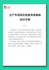 生产车间岗位技能考核基础知识手.docx