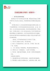 美容院创业计划书(策划书).doc