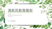 清新教育教學模板.pptx