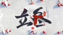 國風立冬節氣節日活動策劃模板.pptx