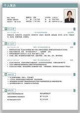 客服专员个人商务简历.docx