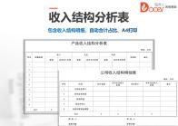 收入结构分析表.xlsx