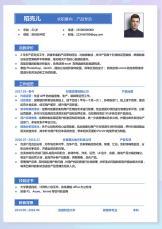 产品经理简历范文产品专员参考.docx