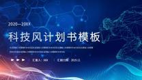 蓝色互联网科技风人工智能PPT模.pptx