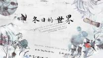 手绘冬季水彩风工作学习总结计划.pptx