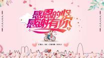 粉色温馨卡通风感恩节PPT模板.pptx