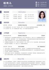 医疗护理医生科研人员淡紫简历.docx