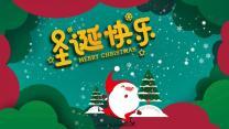 可爱卡通圣诞节通用PPT模板.pptx
