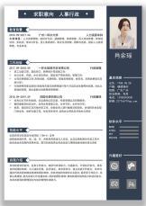 求职人事商务简历.docx