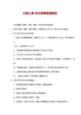 行政人事解聘管理规定.docx