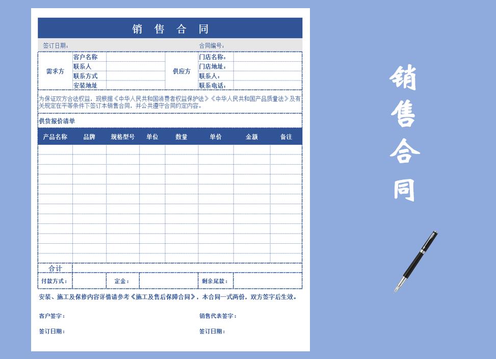 报价单(销售合同).xlsx