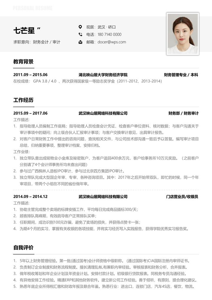 七芒星素颜系列简约简历审计.docx