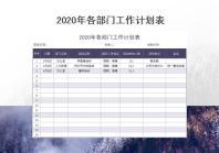 2020年各部门工作计划表.xlsx